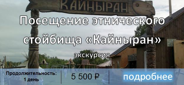 kamchattour